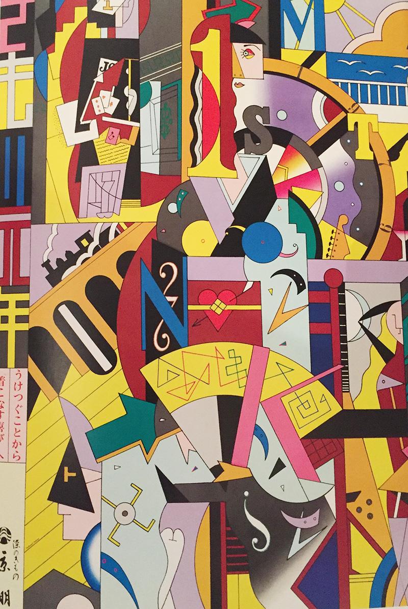 composition abstraite, art, couleurs, géométrie