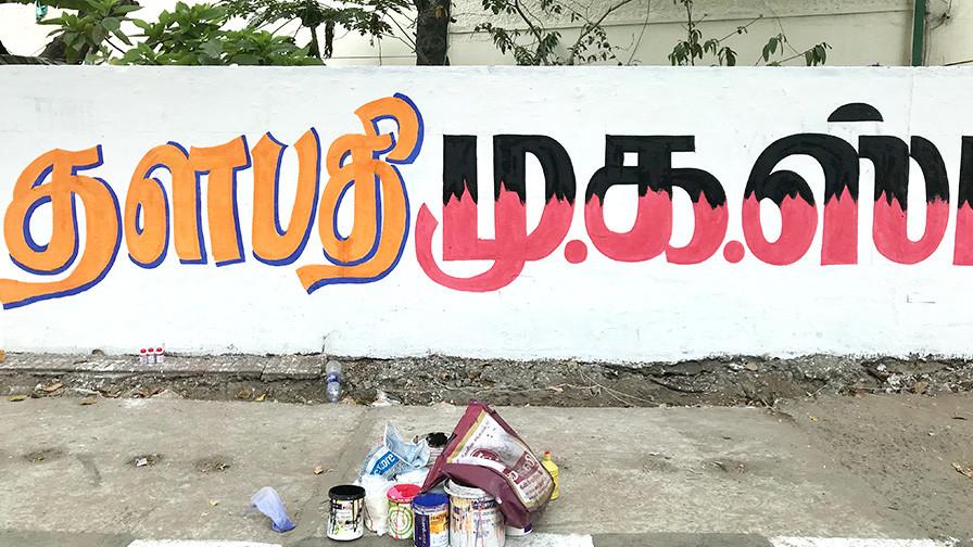 Fresque graffiti, lettering, rue, chennai, India